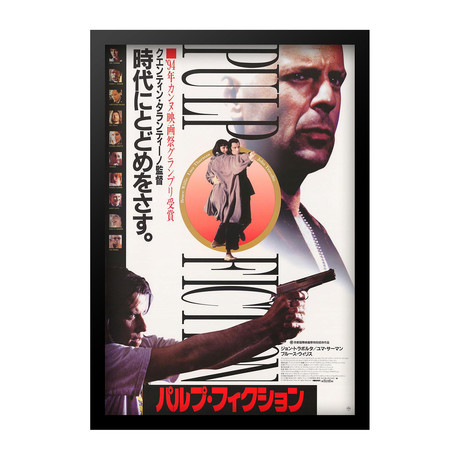 Movie Poster // Pulp Fiction // Japanese Edition