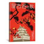 "Japan Travel // Vintage Apple Collection (12""W x 18""H x 0.75""D)"