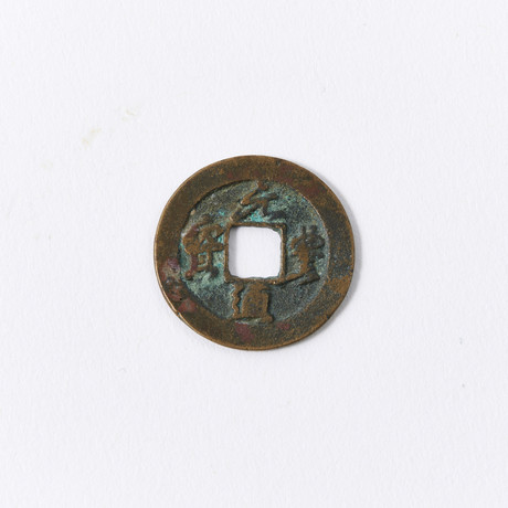 Ancient Chinese Cash Coin //  1068-1085 AD