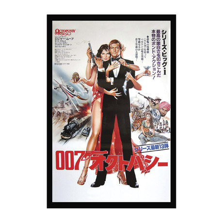Vintage Movie Poster // 007-Octopussy