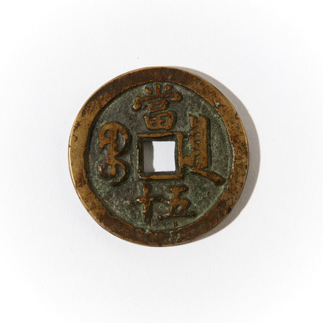 China, Qing Dynasty // Massive Bronze 50-Cash Coin