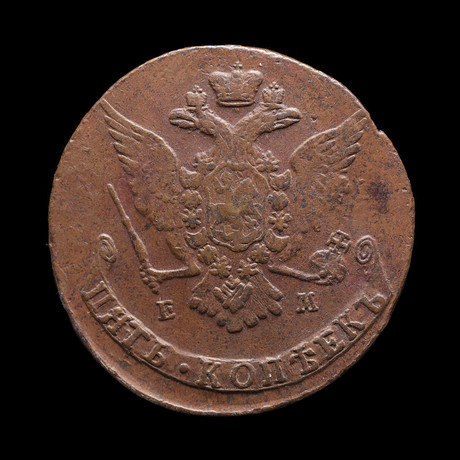 Catherine the Great of Russia, 1729-1796 AD // Huge Copper Coin