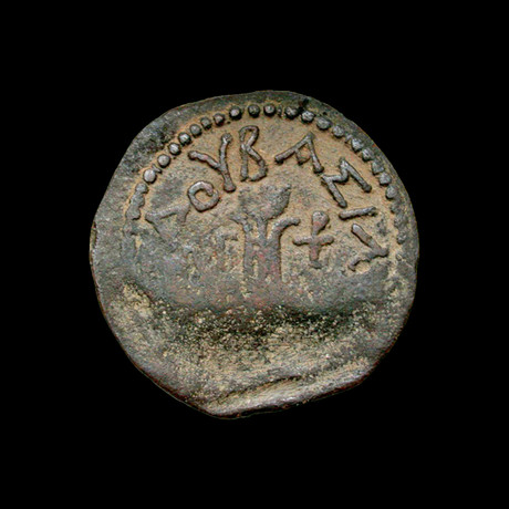 Herod the Great Large Bronze Coin // Biblical Judaea