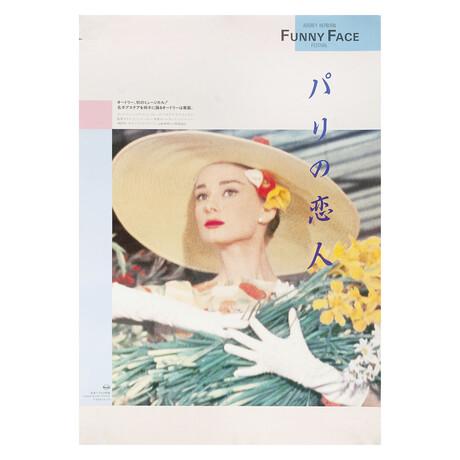 Audrey Hepburn Festival / Funny Face 1980s Japanese B2 Poster
