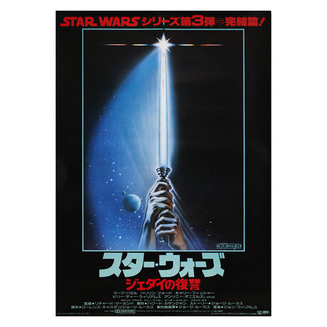 Return of the Jedi 1983 Japanese B2 Poster