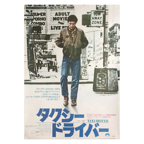 Taxi Driver 1976 Japanese B2 Poster