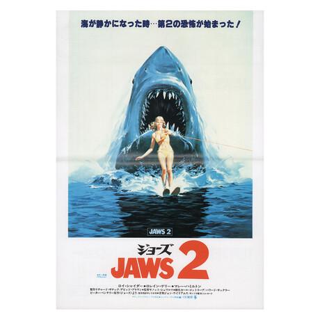 Jaws 2 1978 Japanese B5 Chirashi Flyer