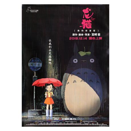 My Neighbor Totoro 2018 Chinese B1 Poster