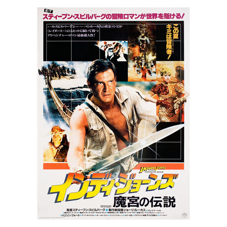 Indiana Jones and the Temple of Doom 1984 Japanese B2 Poster