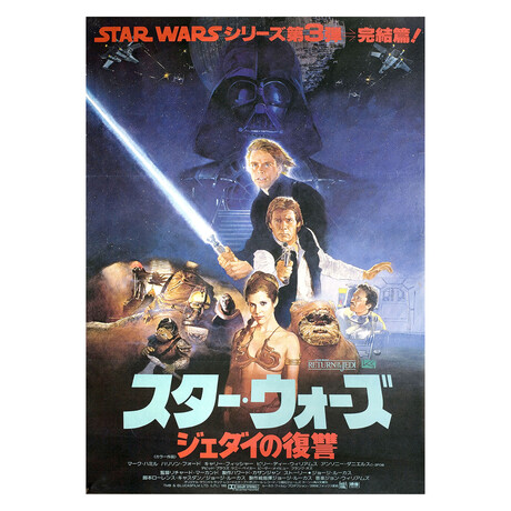 Return of the Jedi 1983 Japanese B5 Chirashi Flyer
