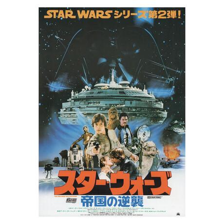 The Empire Strikes Back 1980 Japanese B5 Chirashi Flyer // V1