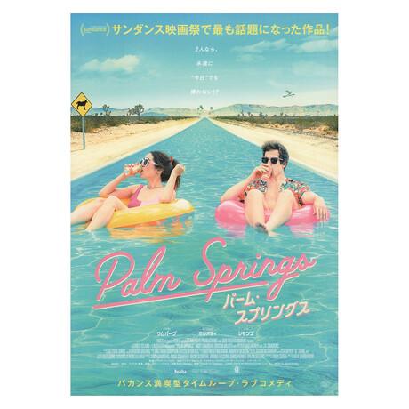 Palm Springs 2020 Japanese B5 Chirashi Flyer