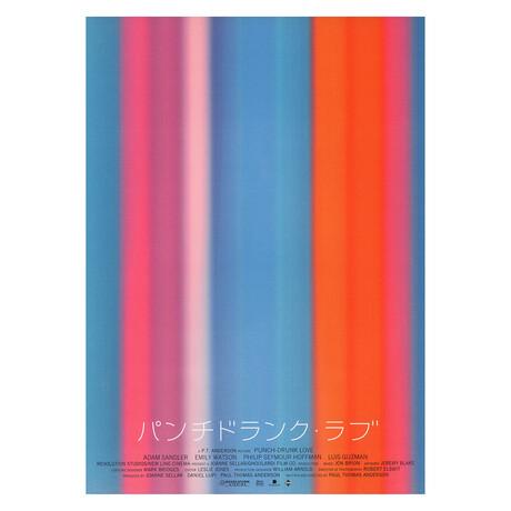 Punch-Drunk Love 2002 Japanese B5 Chirashi Flyer // V3