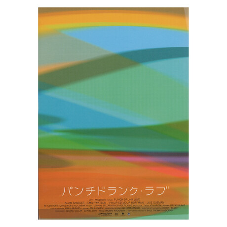Punch-Drunk Love 2002 Japanese B5 Chirashi Flyer // V1