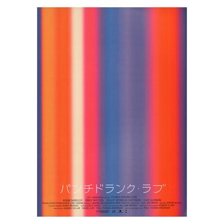 Punch-Drunk Love 2002 Japanese B5 Chirashi Flyer // V2