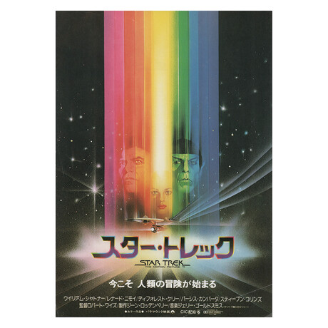 Star Trek: The Motion Picture 1980 Japanese B5 Chirashi Flyer