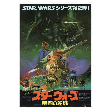 The Empire Strikes Back 1980 Japanese B5 Chirashi Flyer // V2