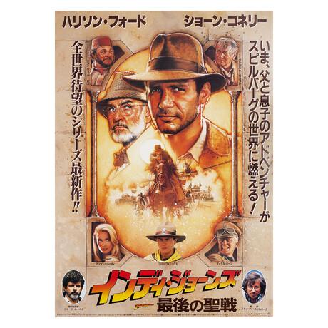 Indiana Jones and the Last Crusade 1989 Japanese B2 Poster