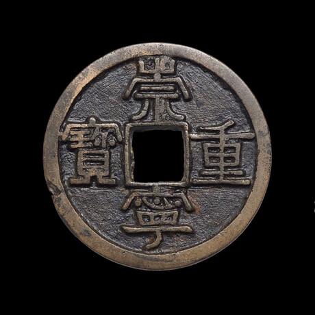 Large Chinese Coin // Song Dynasty, 1102-1106 AD